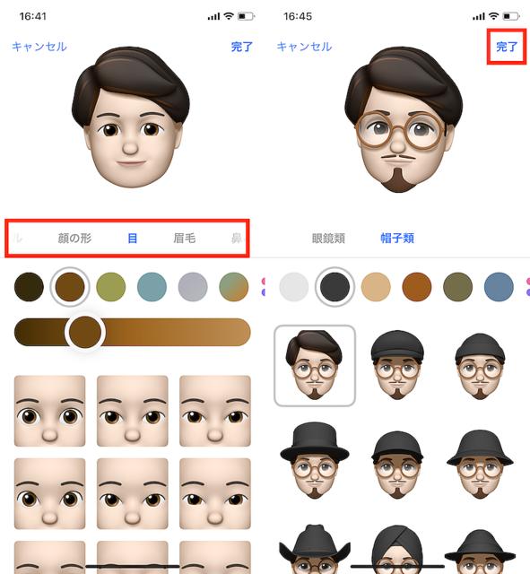 ミー 文字 line