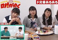 日村、驚愕!今の高校生には「とんがりコーンを指にハメる」は定番じゃない…?