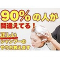 ANAKAMI ch「現役美容師が教える!髪が綺麗になるシャンプーのやり方。」