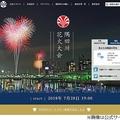 隅田川花火大会が7月29日に順延 29日の実施可否は28日にTwitterで発表
