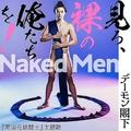 デーモン閣下「Naked Men 見ろ、裸の俺たちを!」ジャケット