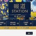 テレビ朝日「報道ステーション」HP