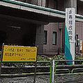相次いで入院患者やスタッフの新型コロナウイルス感染が確認された永寿総合病院=東京都台東区で2020年3月29日午後1時35分、南茂芽育撮影