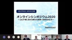 リクルートキャリアとHELPMAN JAPANが「オンラインシンポジウム2020〜コロナ禍における新たな採用×定着のかたち〜」を開催