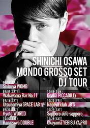 MONDO GROSSO「TURN IT UP[Vocal:大橋トリオ]」MV公開!DJツアーも決定