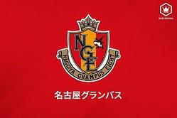 名古屋、FW金崎夢生の全体練習復帰を発表「医療従事者の皆さまには感謝の気持ちでいっぱい」