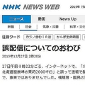 NHKは公式サイトに「誤配信についてのおわび」を載せた