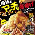 大阪王将「マッチョ唐揚げ」復活