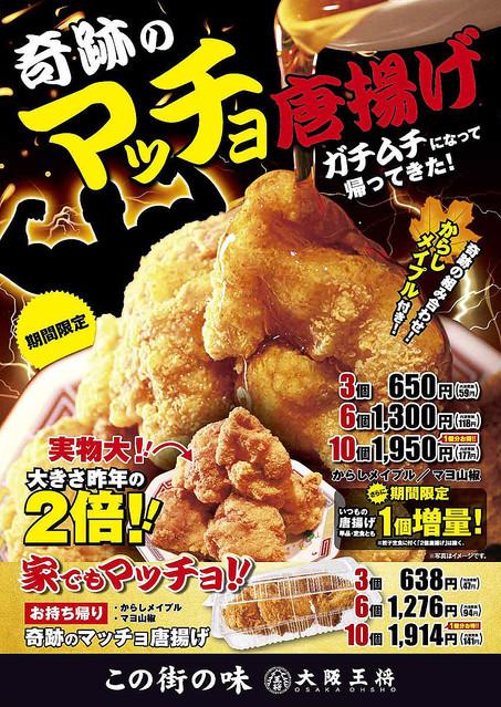 大阪王将「奇跡のマッチョ唐揚げ」が2倍サイズで復活発売!