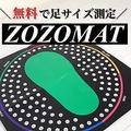 今話題の!?無料、足サイズ測定ZOZOMAT試しに測定してみた結果...