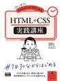 1日30分からはじめるプロのコーティング「初心者からちゃんとしたプロになる HTML+CSS実践講座」発売