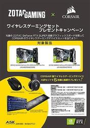 ZOTAC製GeForce RTX 2070 SUPER&GeForce RTX 2060 SUPERグラフィックスカードを購入するとゲーミングデバイスをプレゼント