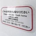 日本のトイレの看板は、英語、中国語、ハングル文字で書かれている