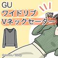 安くておしゃれ!GUで買えるおすすめ冬服4選!