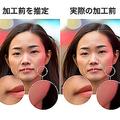 顔写真の加工を見破る技術をアドビが開発 AIで検出し素顔を復元