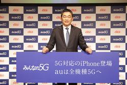 iPhone 12で5Gを一気に普及させる! 「au 5Gエクスペリエンス」が創り出す新たな5G通信時代