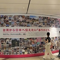 日本に「ありがとう」台湾が広告