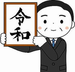 中国メディアはこのほど、日本の新たな首相である菅義偉氏の外交手腕を分析する記事を掲載した。(イメージ写真提供:123RF)