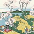 葛飾北斎「富嶽三十六景」の世界にドラえもん 浮世絵シリーズ最新作