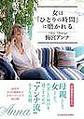 浅田真央さんが既婚者と相撲観戦 デートと受け止められても仕方ない?