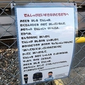 踏切にあったひらがなの貼り紙(写真は、芥川快速@8002REさん提供)