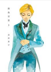 『淡島百景3』は3月14日発売