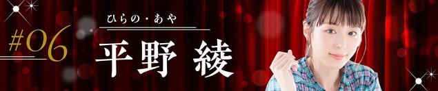 声優業への感謝と愛。ミュージカルの世界にいる喜び。平野 綾の現在・過去・未来