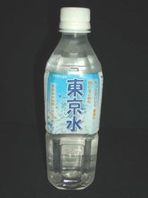 【ファンキー通信】都庁で水道水が有料販売!