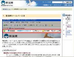 【ファンキー通信】新潟県が独自ツールバーを開発!?