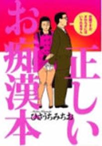【ファンキー通信】痴漢冤罪から身を守れ!