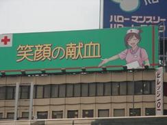 【ファンキー通信】「献血は痛いのか・・・!?」を徹底レポート!
