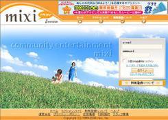 【ファンキー通信】mixi経由で告白されるイケメンが急増中!