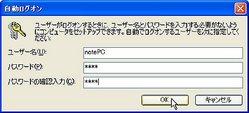 画面7 ログオンするときに利用しているパスワードを入力する