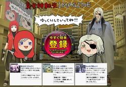 真・女神転生IMAGINEの公式サイト