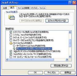 画面3[隠しファイルおよび隠しフォルダを表示しない]を選択